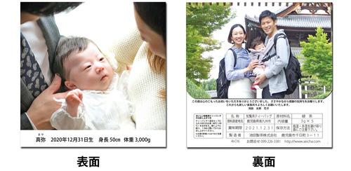 オリジナル・プチギフト<出産内祝>