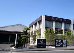 池田製茶本社に大きな看板が設置されました