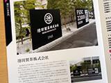2019.01 鹿児島市 景観まちづくり賞 受賞7