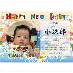出産内祝い用カード