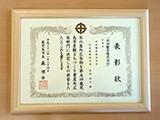 2019.01 鹿児島市 景観まちづくり賞 受賞8