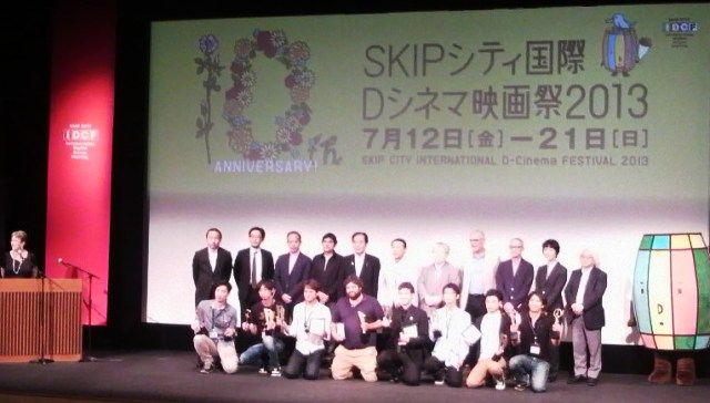 スキップシティ国際Dシネマ2013