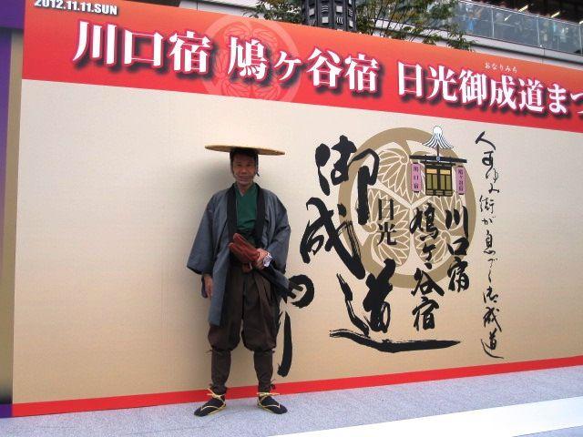 日光社参祭り