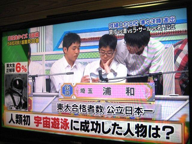 高校生 クイズ 2011