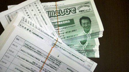 宇田川レポート