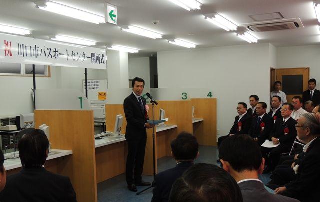 パスポートセンター開所 (3)