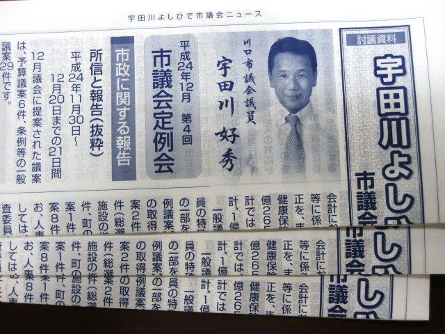 宇田川よしひで市議会ニュース