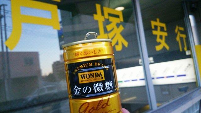 駅頭缶コーヒー