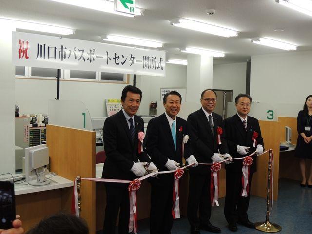 パスポートセンター開所 (1)