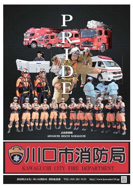 消防ポスター
