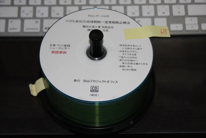 羽山レポートCDの50枚が出来上がり