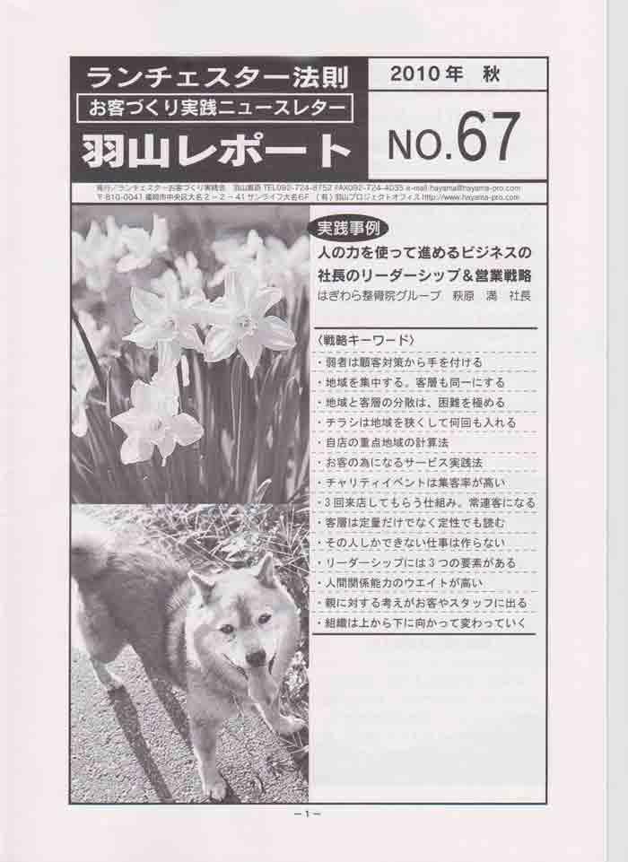 羽山レポート