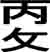 kou_kanji