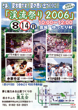 渓流祭り2006