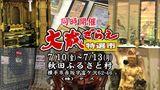 日本海骨董2