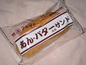 福田パン(あんバター)