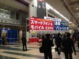 Japan IT Week 春 2013 スマートフォン&モバイルEXPO