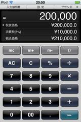 消費税電卓