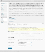 WordPressマルチサイトインストール