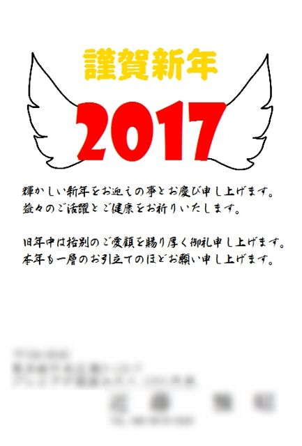 年賀状2017