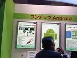 Japan IT Week 春 2013 (Androidスティック)