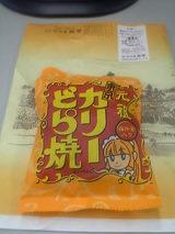 カレーどら焼き(パッケージ)