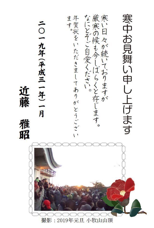 寒中お見舞い2019(個人)