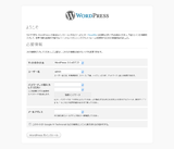 WP3.0インストール
