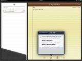 iPad miniからのAirPrint