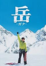 映画「岳」