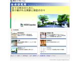 長谷工 技術研究所
