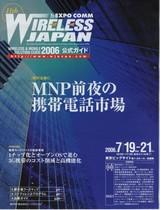 ワイヤレスジャパン2006