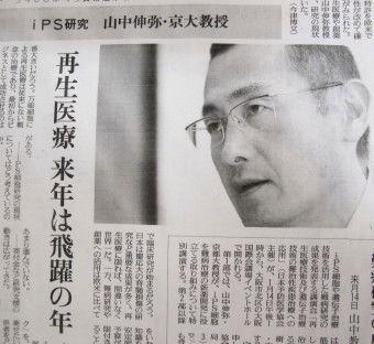 ブログ山中教授