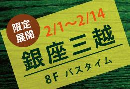 ban_ginzamitsukoshi01