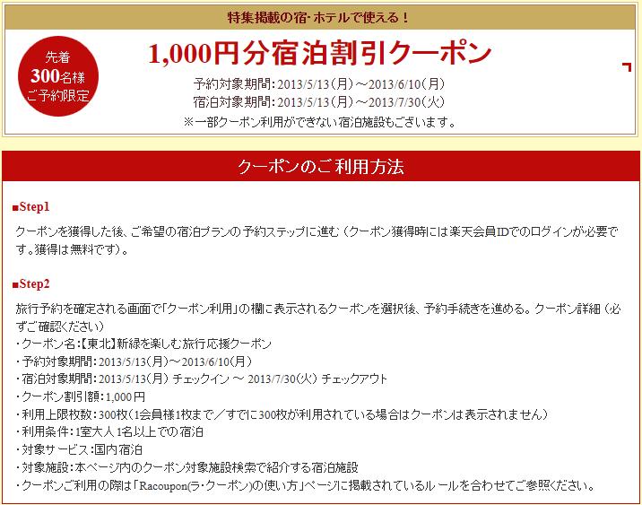 1000円割引クーポン 東北厳選宿特集