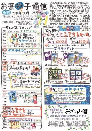 2014-07-02-10-32-53