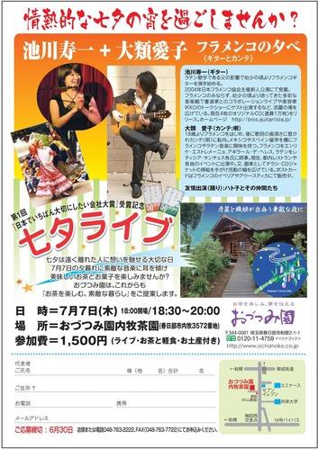 七夕ライブ2011_01