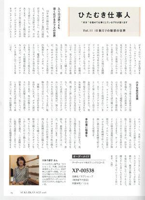 201608 sukijikan-2