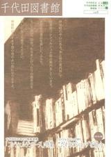 千代田図書館情報誌1