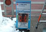 神田雪だるまフェア6
