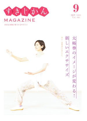201608 sukijikan-1