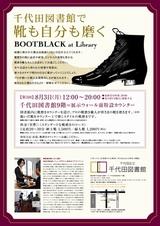 千代田図書館イベント