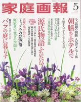 家庭画報2008年5月号