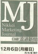 日経MJ-1