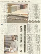 産経新聞20080921-1