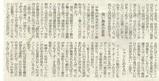 産経新聞20080921-2