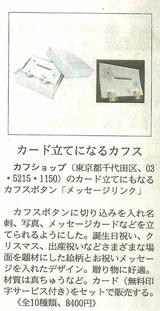 日経MJ-2