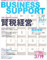 ビジネスサポート1