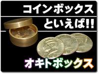 okito-box