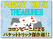 packet-trick-treasures